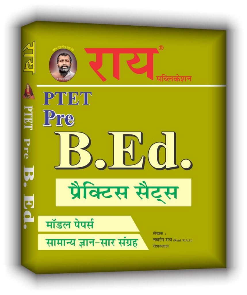 Rajasthan PTET Pre B.Ed. Practice Sets ,Model Papers ( Pre B.Ed. 2020 Practice sets with model papers )