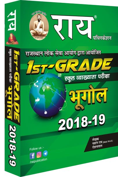 Rai First Grade Geography (New Edition ) ( School Vyakhayata Exam )(Rajasthan Teacher Exam Book)