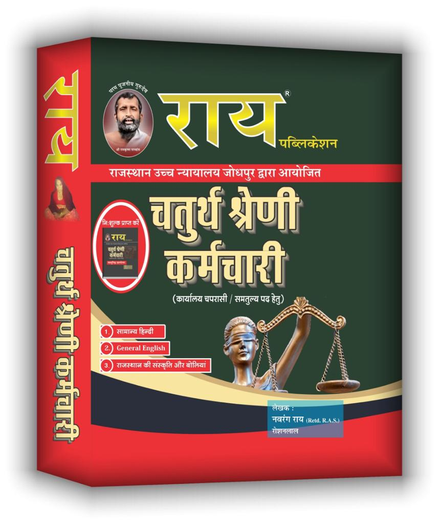 Rajasthan High Court 4th Grade Complete Book with free Objective for Office Peon, Driver, Chaprasi , equivalent post  ( Group D )( HC Raj.Group D Chaprasi 4th Grade Post Book )