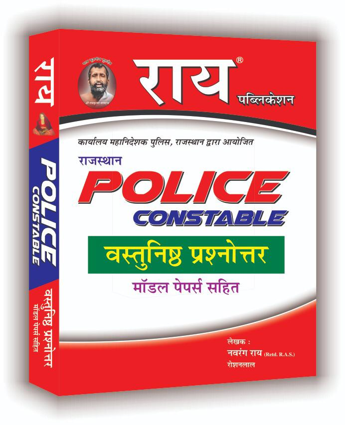 Rajasthan Police Constable Practice Boosters 2020 ( Set of 3 Books - Objective Sets  , Practice Sets-9 and Solved Papers - 22 Years ) ( Pariksha Shahyak  3 Books )