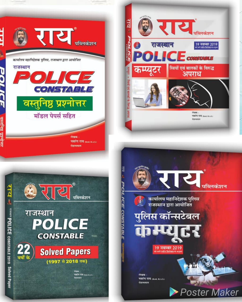 Rajasthan Police Constable Set of 4 Books ( Objectives , Solved Papers , Mahila avem Baal Aapradh & Computer ) (Rajasthan Police Constable Sets )