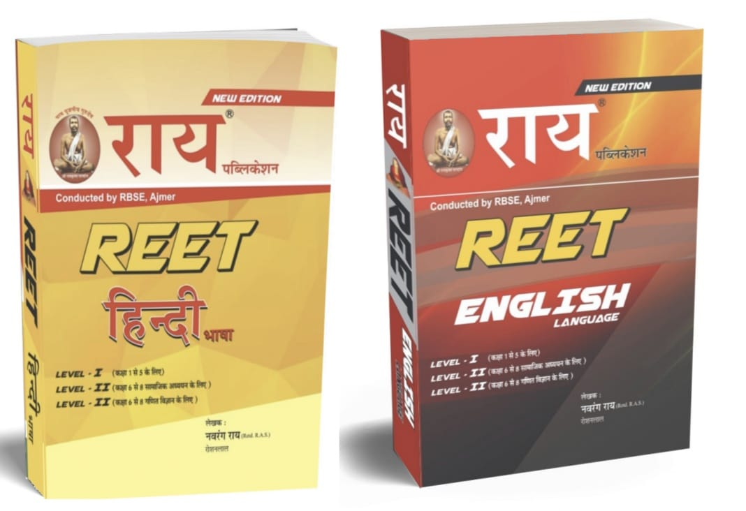 REET Hindi & English  Language for Level - 1 and Level 2 ( 2020 Edition )( 2 Books )