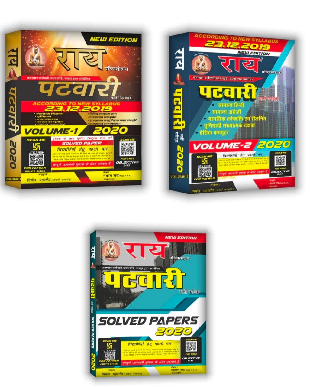 Patwar Rajasthan 2020 ( 3 Books ) ( Vol-1,Vol-2 and Solved Papers )