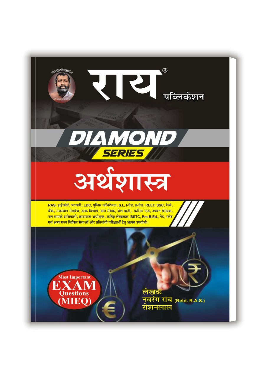 Economics  Diamond Series ( Most Imp. Exam questions ) ( Question bank for Economics  2020, 2019 ,2018) Rai Publication