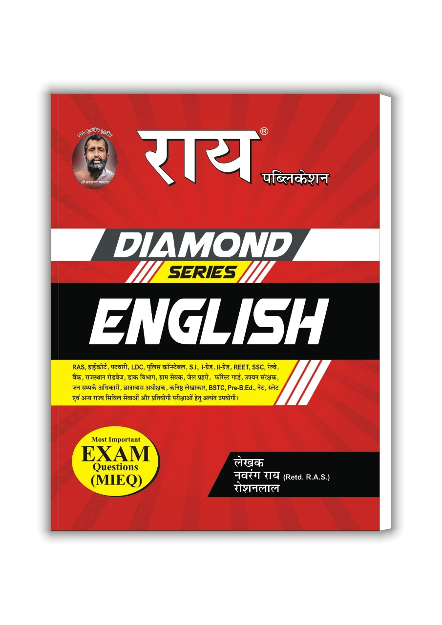 English Diamond Series ( Most Imp. Exam questions ) ( Question bank 2020, 2019 ,2018) Rai Publication