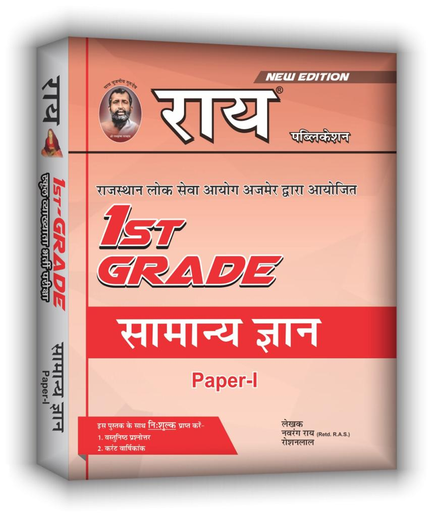 Rai First Grade School Lecturer Paper 1 Gk with free Objective and Current Affairs (General Knowledge)(RPSC GK Book )(Rajasthan School Vyakhayata Exam Book )
