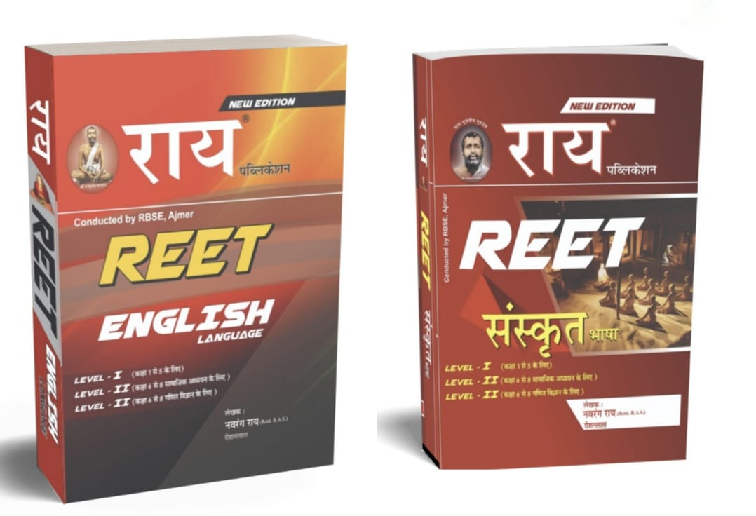 REET English and Sanskrit Language for Level - 1 and Level 2 ( 2020 Edition )( 2 Books )