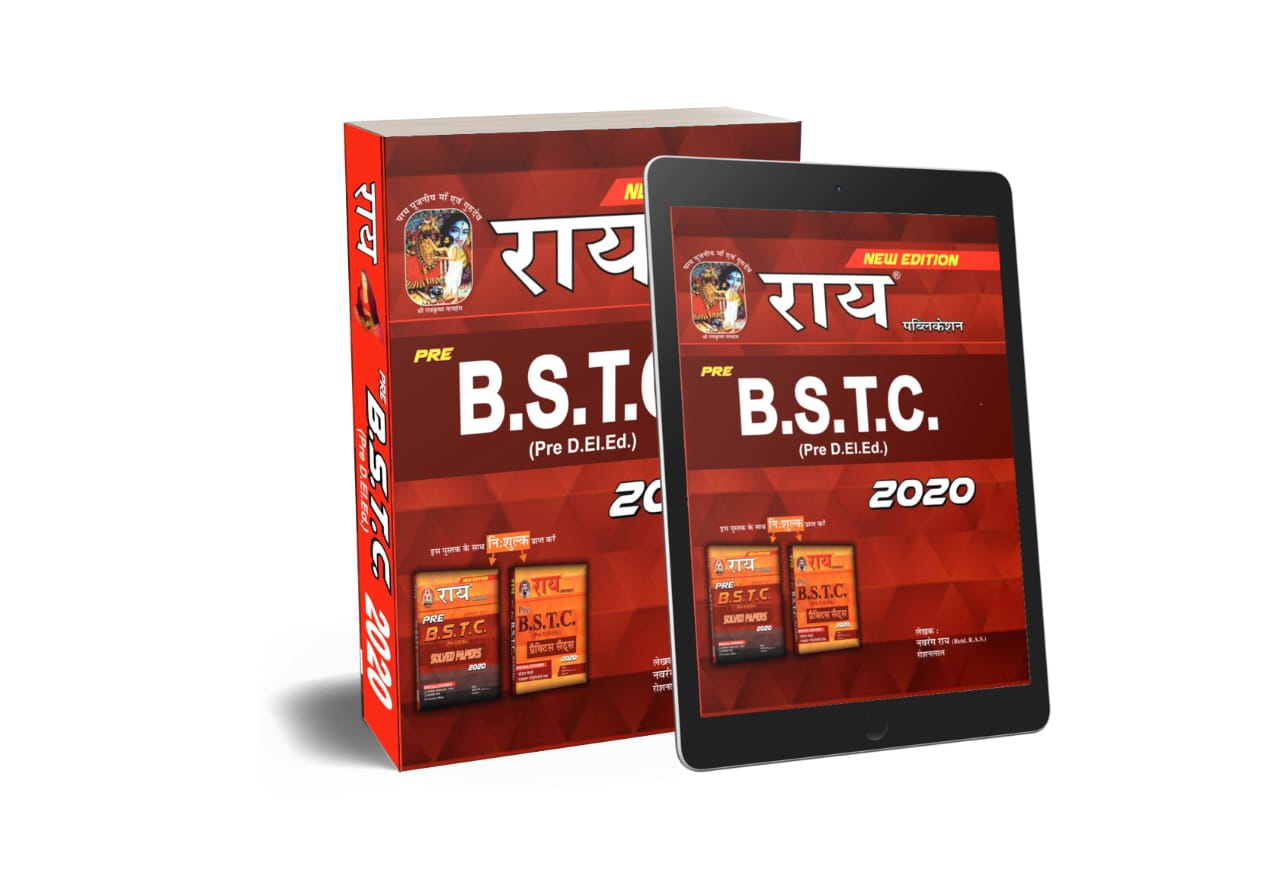 Rajasthan Pre B.S.T.C. 2020 with free Solved Ppaers & Practice Sets (Complete guide for B.S.T.C. 2020 Exam )(BSTC 2020 )