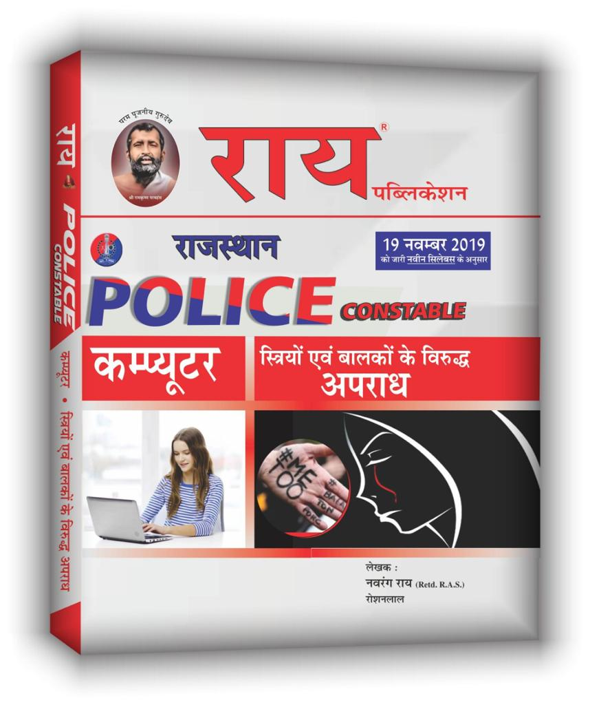 Rajasthan Police Constable Women & children legal provisions/rules and Computer Book