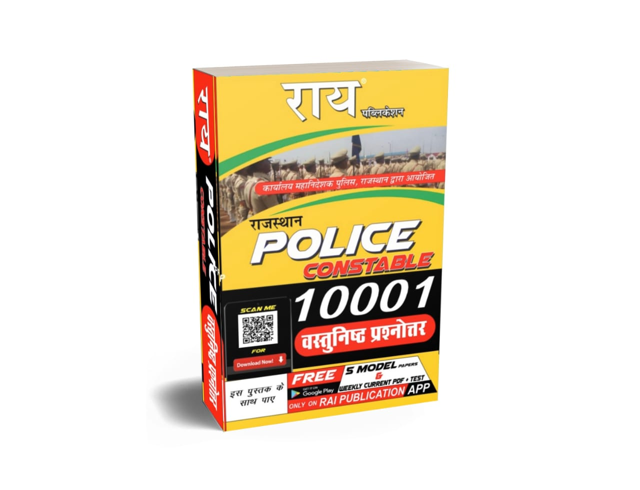 Rajasthan police constable 10001 Objective Q & A with free 5 Mock Test papers