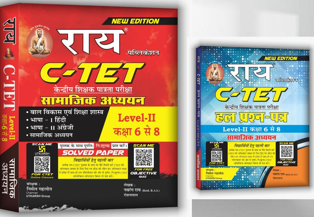 CTET LEVEL - II Class 6 to 8 Samajik Adhyan (Free Solved Papers )(Set of 2 Books ) ( Bal Vikas , Bhasha Hindi ,English ,Ganit , samajik adhyan & Solved Papers   ) (CTET Level - 2 Samajik Adhyan)