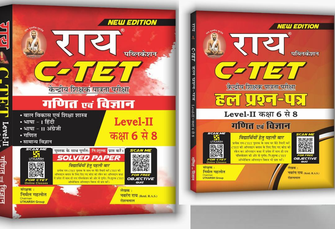CTET LEVEL - II Class 6 to 8 Ganit avem Vigyan Guide with free Solved Papers (kendriya shikshak patrata pariksha) ( Bal Vikas , Bhasha Hindi ,English,Ganit,Samanya Vigyan & Solved Papers ) (CTET Level - 2 Ganit avem Vigyan)