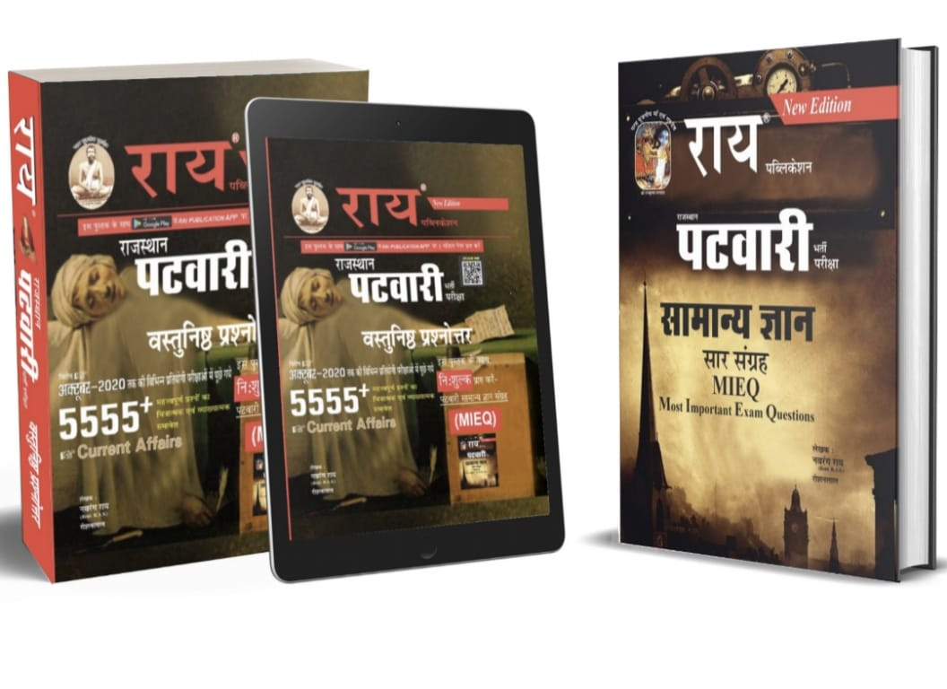 Rajasthan Patwari Practice Super Combo Set  ( 5555+ Objectives with free Patwari Most Imp. Exam questions Book ) (RSMSSB Patwari  2 Books )