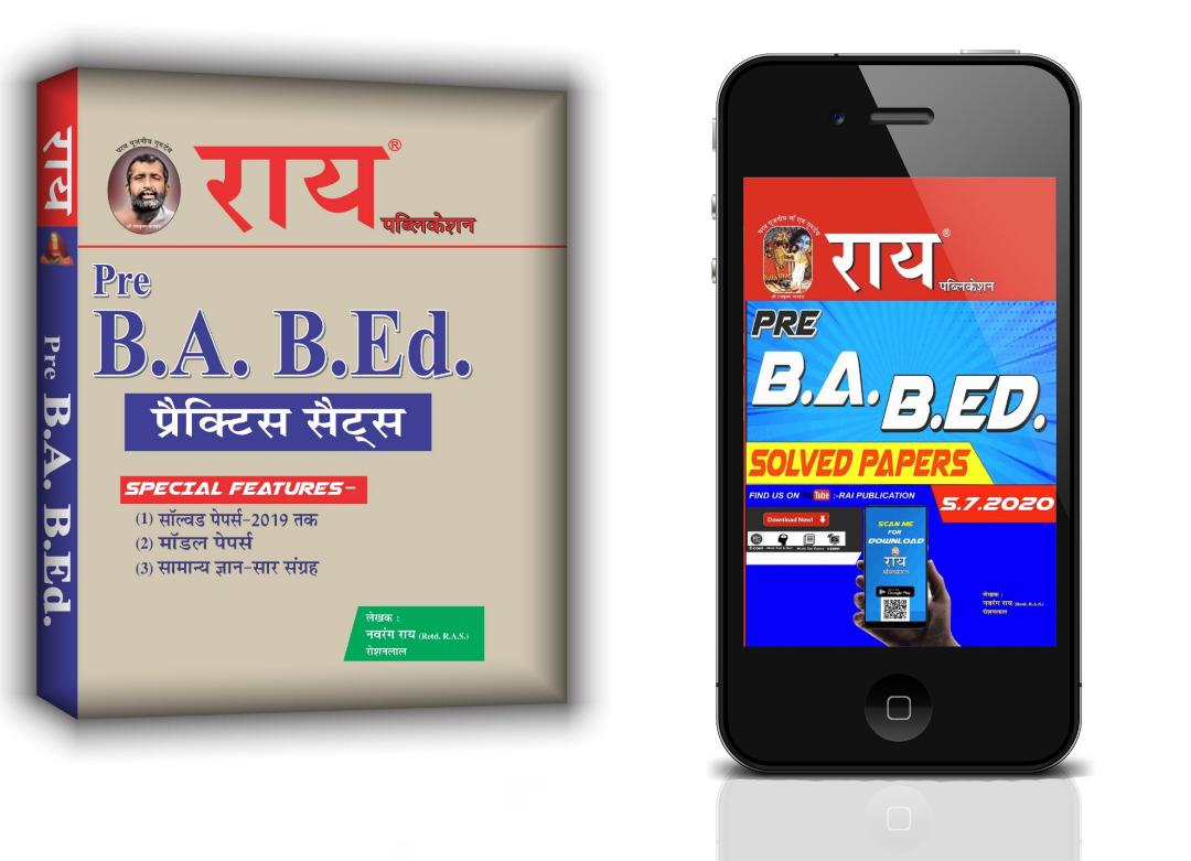 Rajasthan Pre B.A. B.ED 2020 Solved papers & Practice set Combo ( PRE BSC BED Exam 2020 practice booster  )