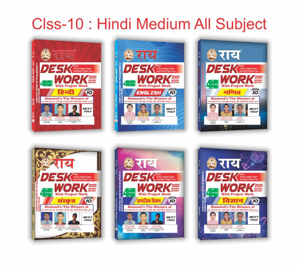 RBSE Class 10th Desk Work Complete Set for Hindi Medium with free Rai Scholarship Exam form (Hindi , English , Vigyan , Samajik Vigyan , Ganit , Sanskrit ,All Books )(Board Exam Preparation Books )(Work book for class 10th )(All Subjects ,Hindi Medium )( Rai Desk Work Class 10th Complete Set with free Rai Scholarship Exam Form 2020 )