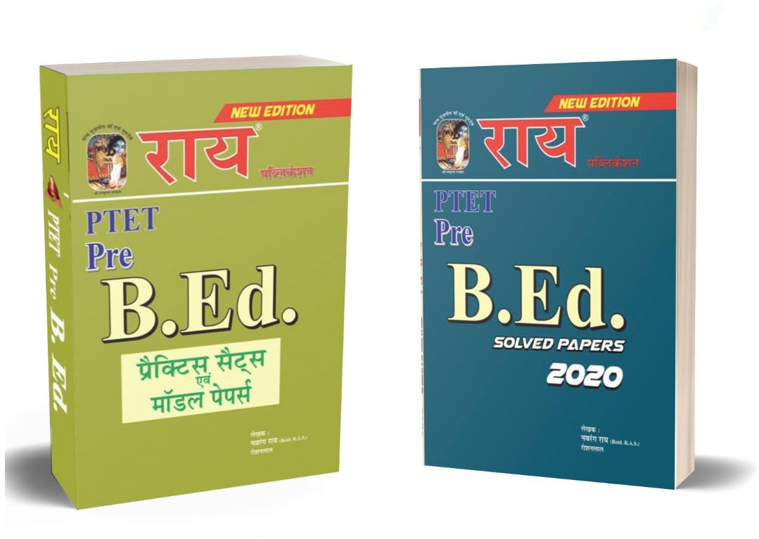 Rajasthan PTET Pre  B.ED Solved papers and Practice Sets ( 2 Books) ( B.Ed 2020)