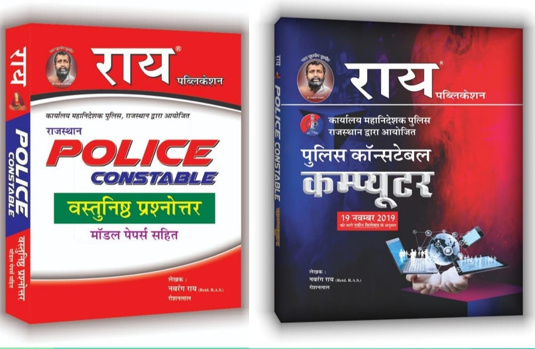Rajasthan Police Constable Computer and Objective ( Set of 2 books ) (Rajasthan Police Constable 2020 ) (Rai Police Constable )