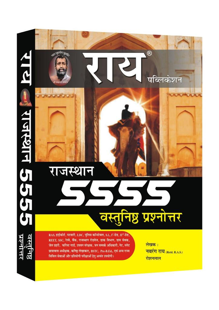 Rajasthan 5555 Vastunisth Prashnottar ( All Rajasthan Exam Book ) (Objective Book for Rajasthan Exams )