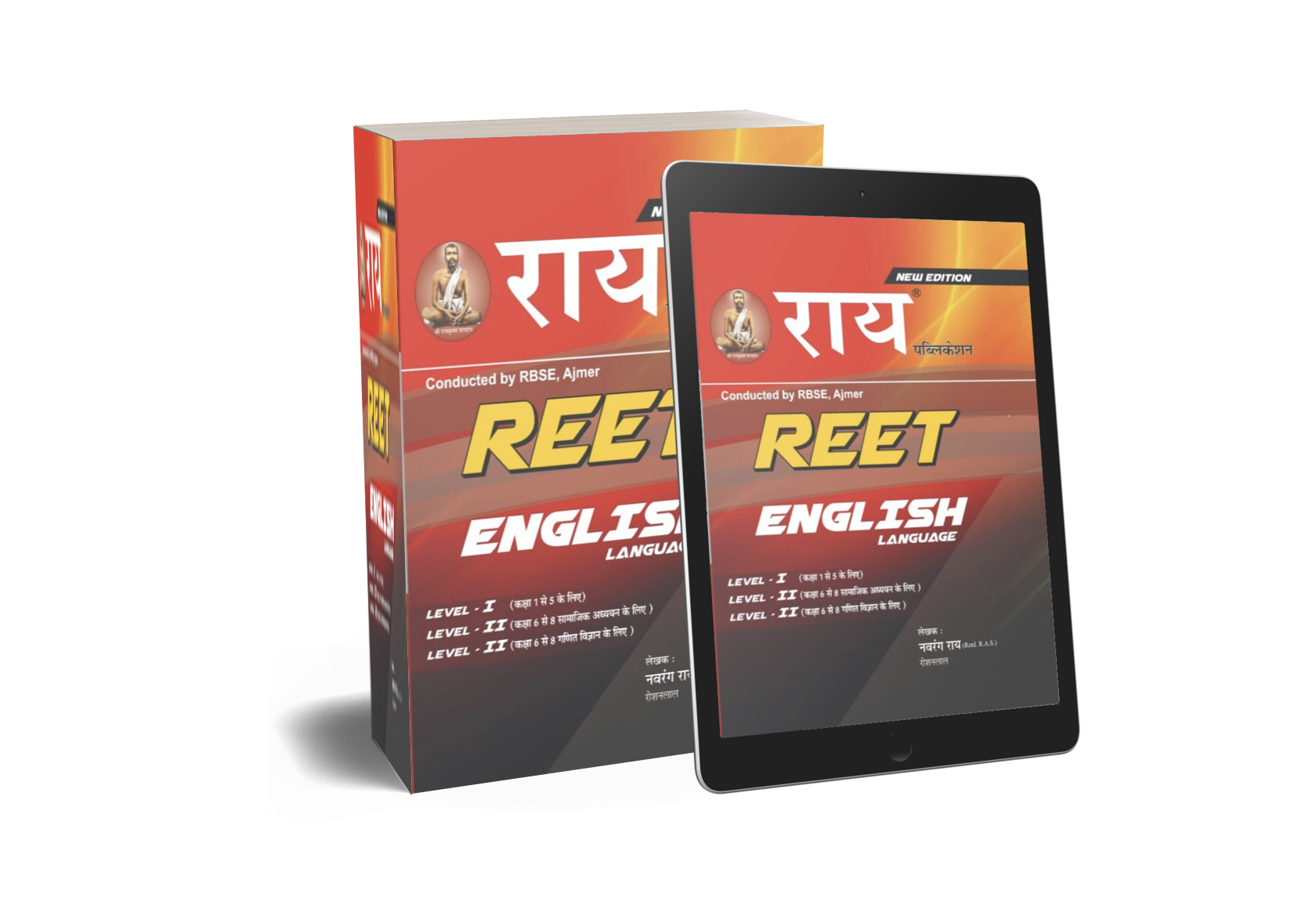 REET English Language for Level - 1 and Level 2 ( 2020 Edition )