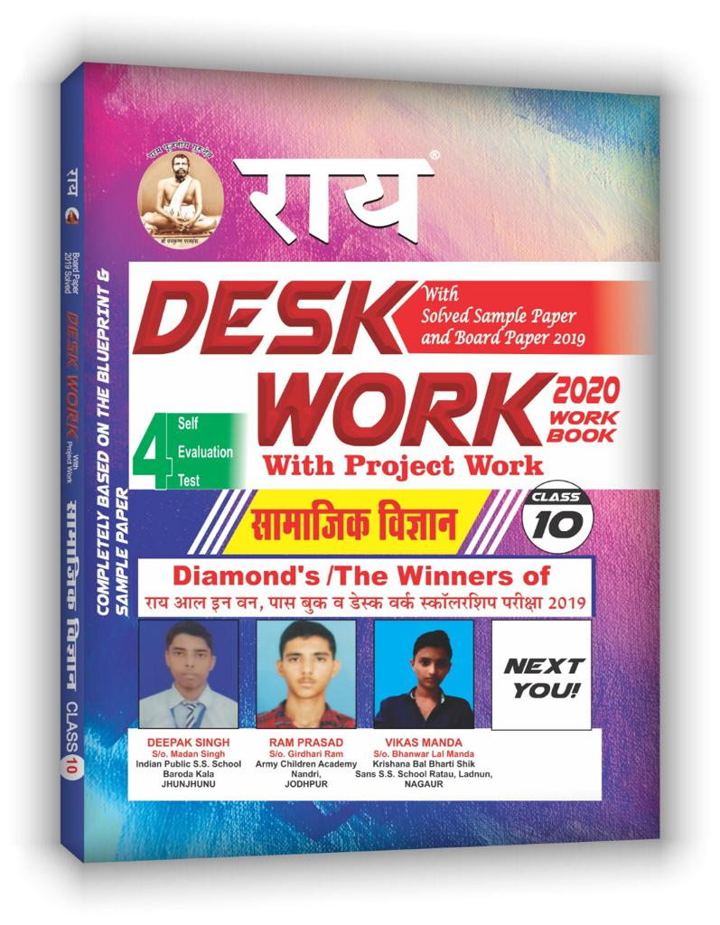 Rai Desk Work 2020 Samajik Vigyan Class 10th Hindi Medium with free Scholarship Exam Form( Blue Print , Board Paper 2019 Solved ,1 Board Sample Paper+ 8 Model Papers + 4 Self Evaluation Papers )