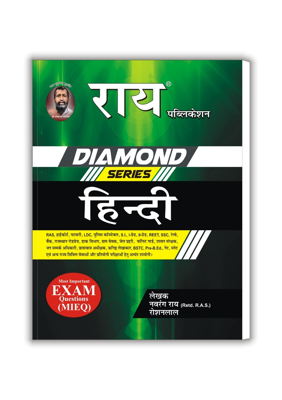 Hindi Diamond Series ( Most Imp. Exam questions for all exam ) ( Question bank 2020, 2019 ,2018) Rai Publication