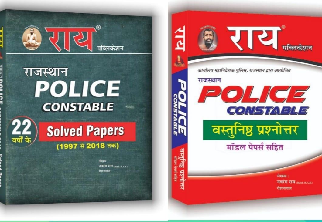 Rajasthan Police Constable Solved Papers and Objective  ( Set of 2 ) (Rajasthan Police Constable 2020 ) (Rai Police Constable Books  )