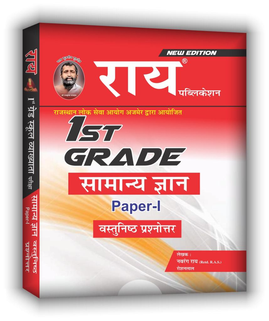 Rai First Grade School Lecturer Paper 1 Gk Objective  (General Knowledge)(RPSC GK Objective Book )(Rajasthan School Vyakhayata Exam Book )