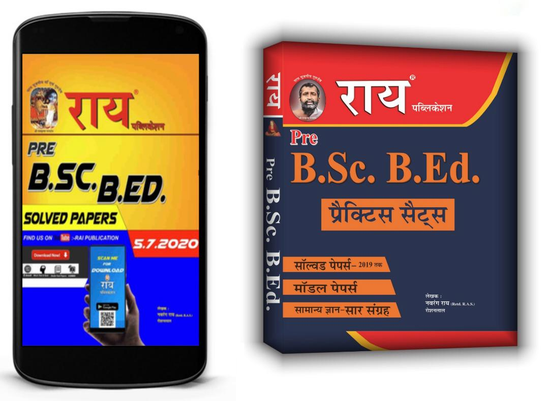 Rajasthan Pre B.SC. B.ED 2020 Solved papers & Practice set Combo ( PRE BSC B.ED Exam 2020 practice booster )