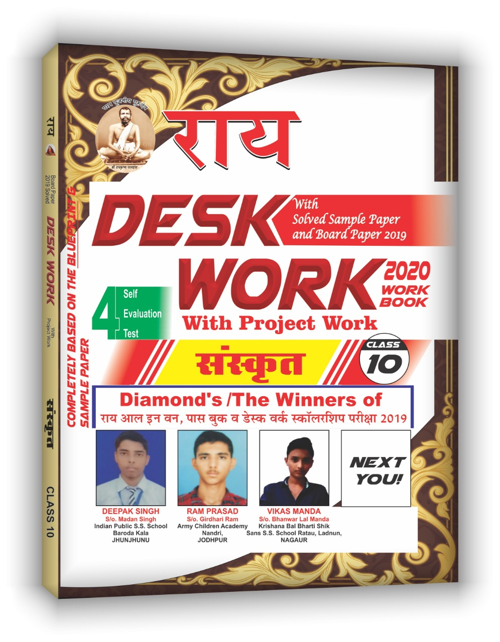 Rai Desk Work 2020 Sanskrit Class 10th Hindi Medium with free Scholarship Exam Form( Blue Print , Board Paper 2019 Solved ,1 Board Sample Paper+ 9 Model Papers +4 Self Evaluation Papers )