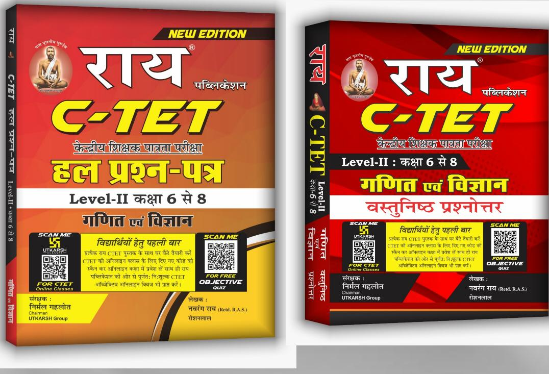 CTET LEVEL - II Class 6 to 8 Ganit avem Vigyan Solved Papers & Objective (Set of 2 Books , Objective & Solved Papers )( Bal Vikas , Bhasha Hindi ,English ,Ganit , Samanya Vigyan ) (CTET Level - 2 Ganit avem vigyan)