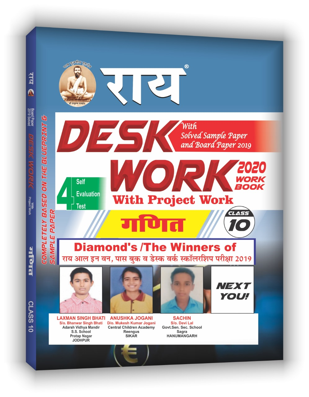 Rai Desk Work 2020 Ganit Class 10th Hindi Medium with free Scholarship Exam Form( Blue Print , Board Paper 2019 Solved ,1 Board Sample Paper+ 8 Model Papers +4 Self Evaluation Papers )