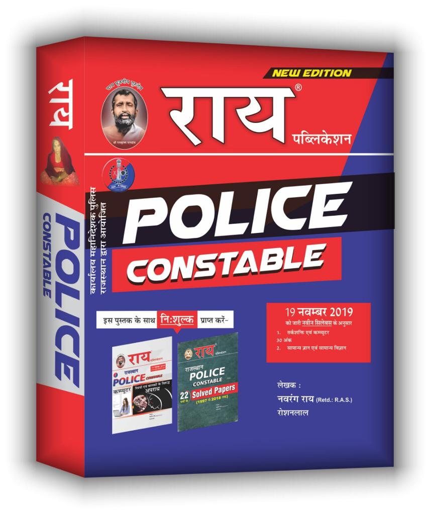 Rajasthan Police Constable Guide  with free  women & children legal provisions/rules, Computer Book and Solved Papers ( Complete Guide for Rajasthan Police constable according to new syllabus )