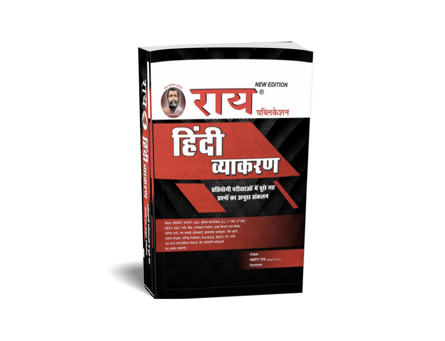 Hindi Vyakaran (Complete Hindi Grammar ) Book for all Exams New Edition