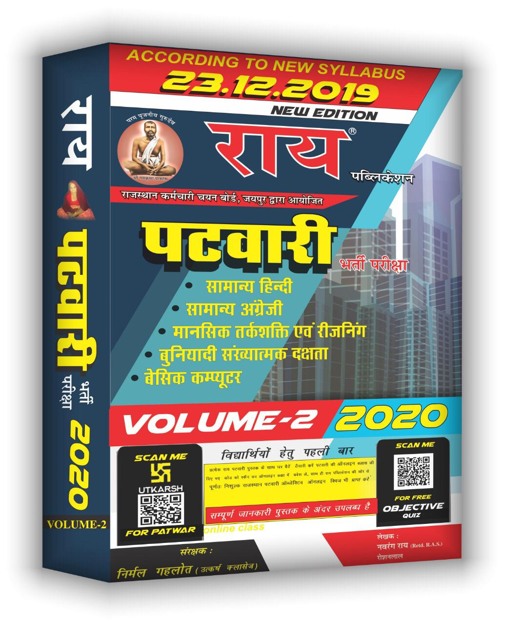 RAJASTHAN PATWARI VOLUME 2  Latest Syllabus with free online Objective Sets (General Hindi , English , Reasoning ,Quantitative Aptitude  Basic Computer )  2020 ( Patwari 2020 )( Best Book for Rajasthan Patwari )