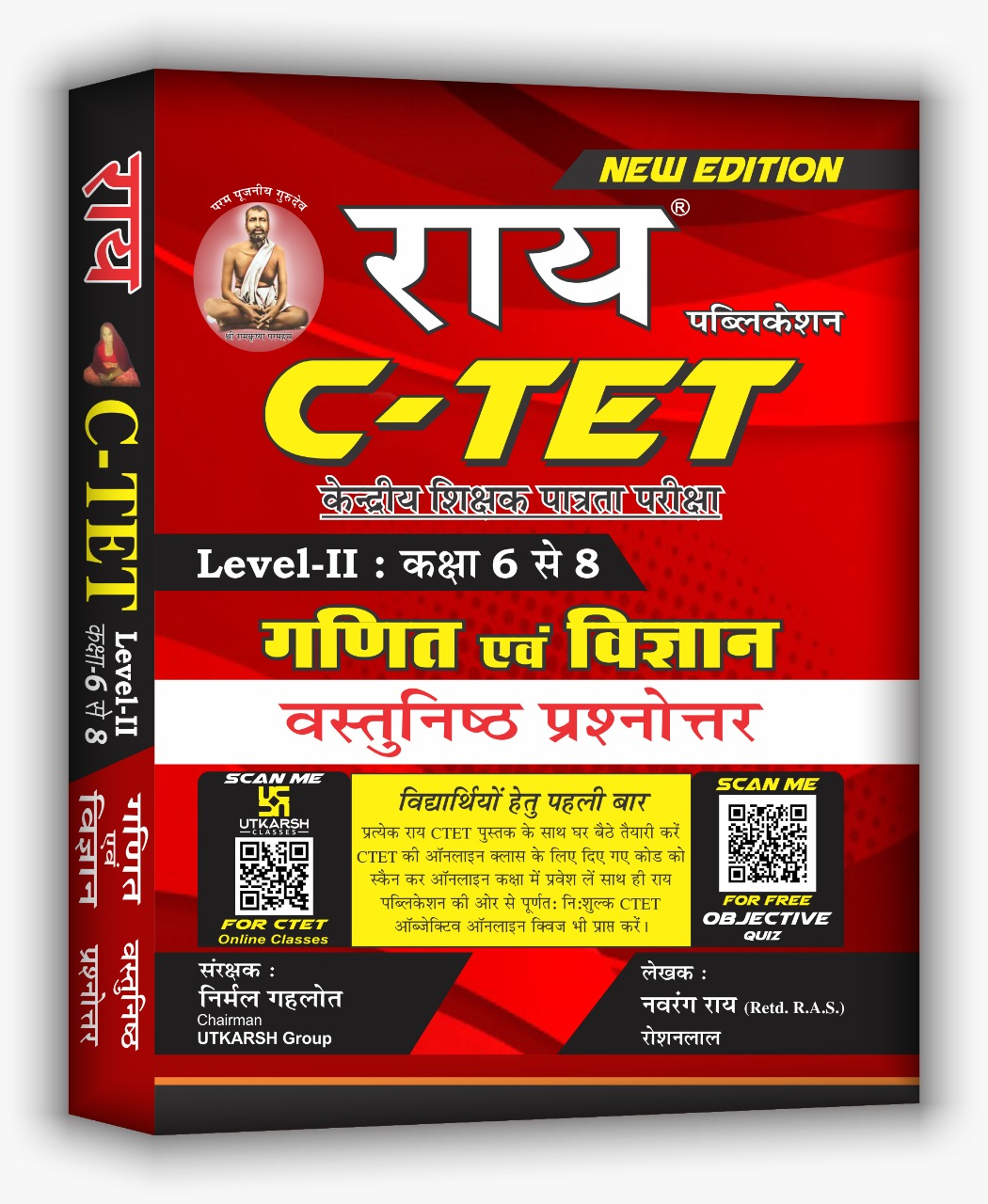 CTET LEVEL - II Class 6 to 8 Ganit avem Vigyan Objective Book (kendriya shikshak patrata pariksha) ( Bal Vikas , Bhasha Hindi ,English,Ganit  & Samanya Vigyan  ) (CTET Level - 2 Ganit avem Vigyan)