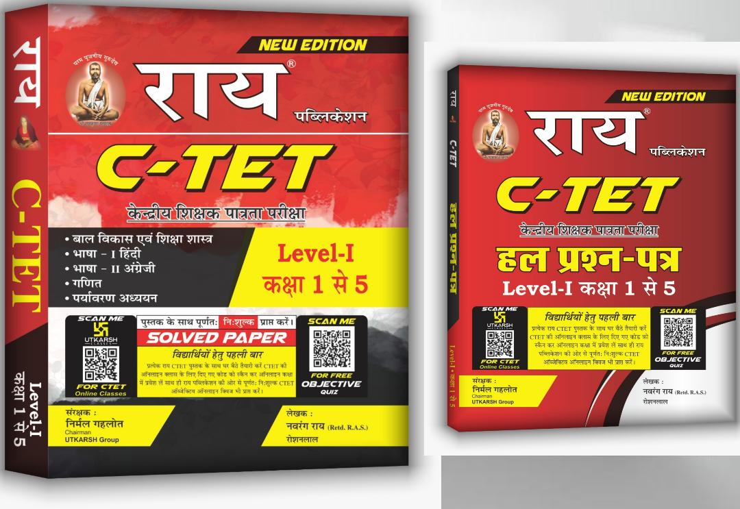 CTET LEVEL -1 Class 1 to 5 Paryavaran Adhyayan complete book with free solved papers  (kendriya shikshak patrata pariksha) ( Bal Vikas , Bhasha -Hindi,English,Ganit,Paryavaran Adhyayan ,Solved Papers )