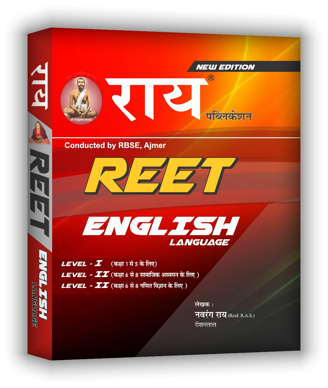 REET English Language with Method for Level 1(1-5) and Level 2(6-8) ( REET Bhasha 1 avem Bhasha 2 English ) (REET 2020 )