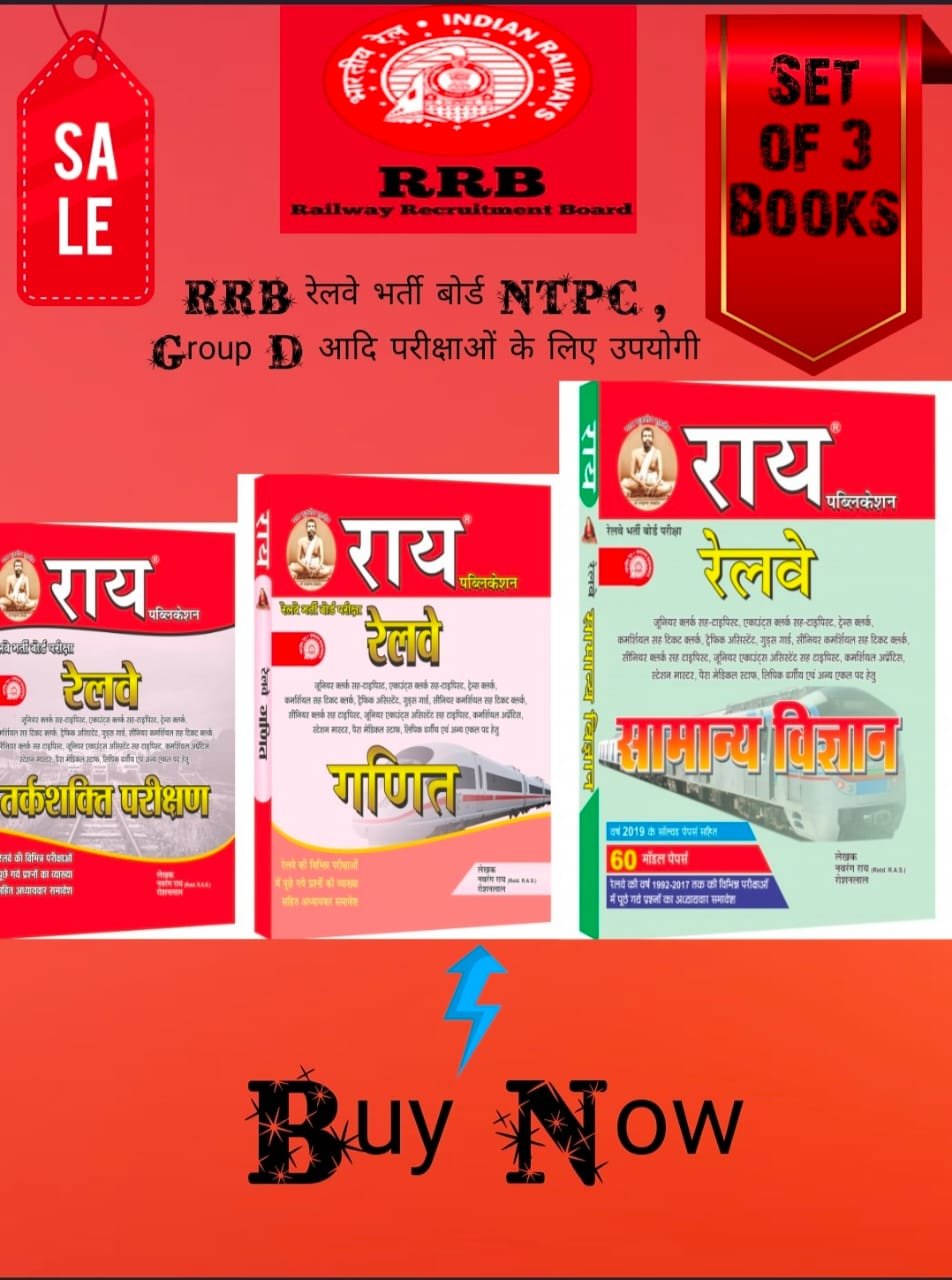 Railway Recruitment Board RRB NTPC Combo Set of 3  Books ( Reasoning , Math  & General Science) ( Railway NTPC , Group D , ASM , Clerck Etc.)( Complete RRB  Exam Course Coverage )