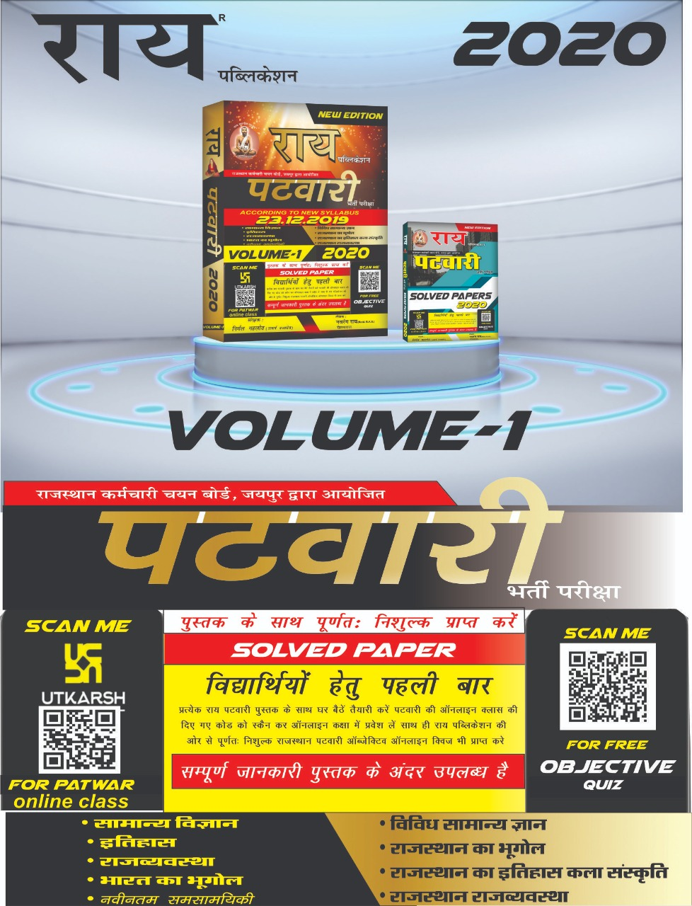 RAJASTHAN PATWARI VOLUME -I  Latest Syllabus with free Solved Papers and online Objective Sets (Samanya Vigyan , Itihas,Rajvyavastha,Bharat Ka Bhugol,Navintam Samsamyiki , Vividh Samanya Gyan , Rajasthan Ka Bhugol , Rajasthan Ka Itihas , Kala avem Sanskriti , Rajasthan Ki Rajvyavastha )  2020 ( Patwari 2020 )( Best Book for Rajasthan Patwari ) ( Free Solved Papers 2009 to 2016)