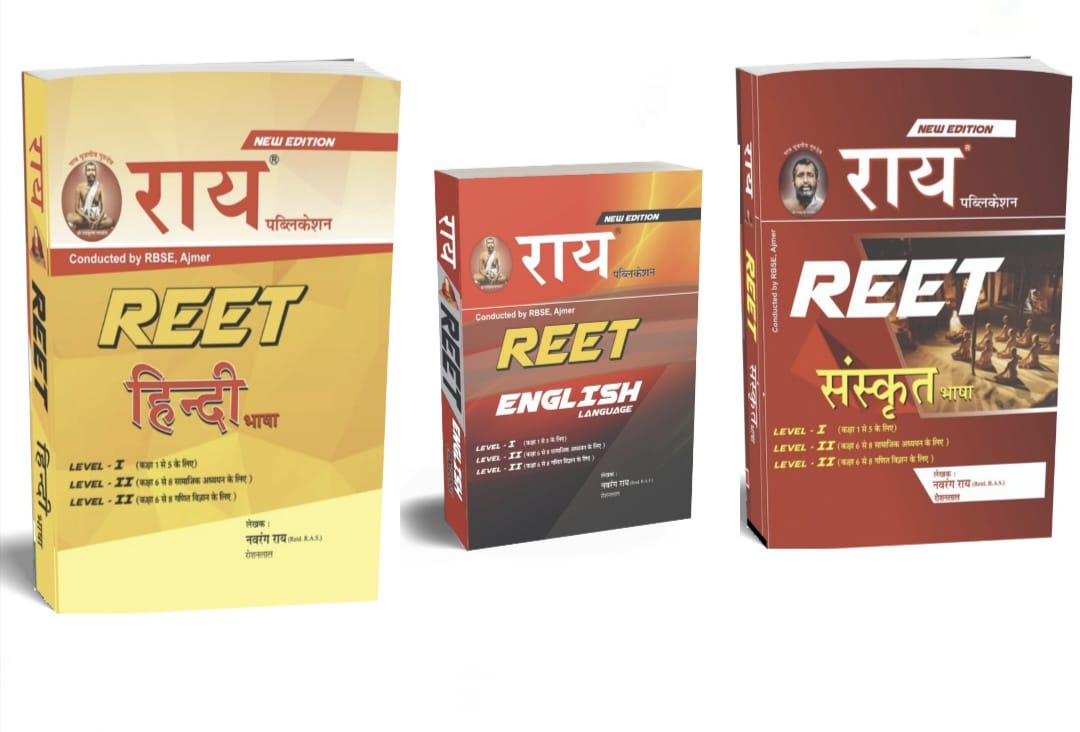 REET Hindi , English & Sanskrit  Language for Level - 1 and Level 2 ( 2020 Edition )( 3 Books )