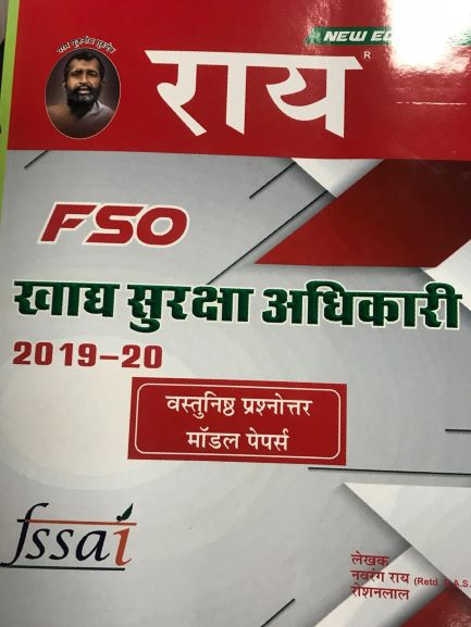 Food Safety Officer Objective 2019-20(FSO) ( Khadya Suraksha Aadhikari Vastunishth )(Rajasthan Government Exam Book)