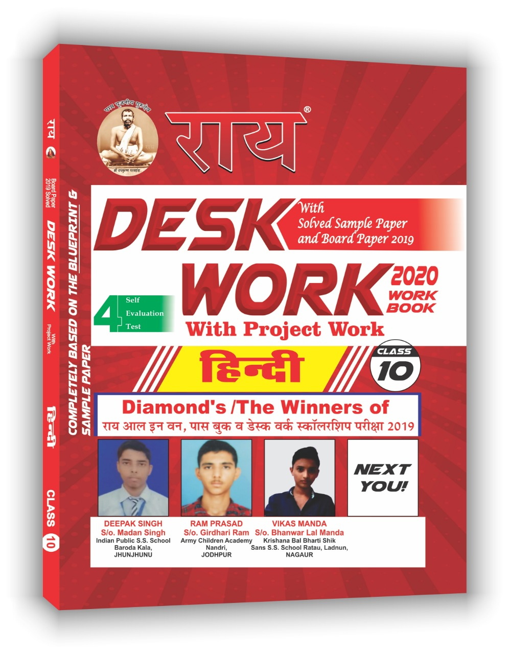 Rai Desk Work 2020 Hindi Class 10th with free Scholarship Exam Form( Blue Print , Board
