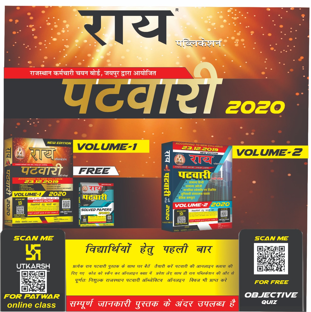 Rajasthan Patwari 2020 Complete Super Combo  ( Set of 3 Books - Vol 1 , Vol 2 , solved papers ) on Latest Syllabus and free Online Objective Test ( Patwari 2020 )(Complete Syllabus and Exam Pattern)