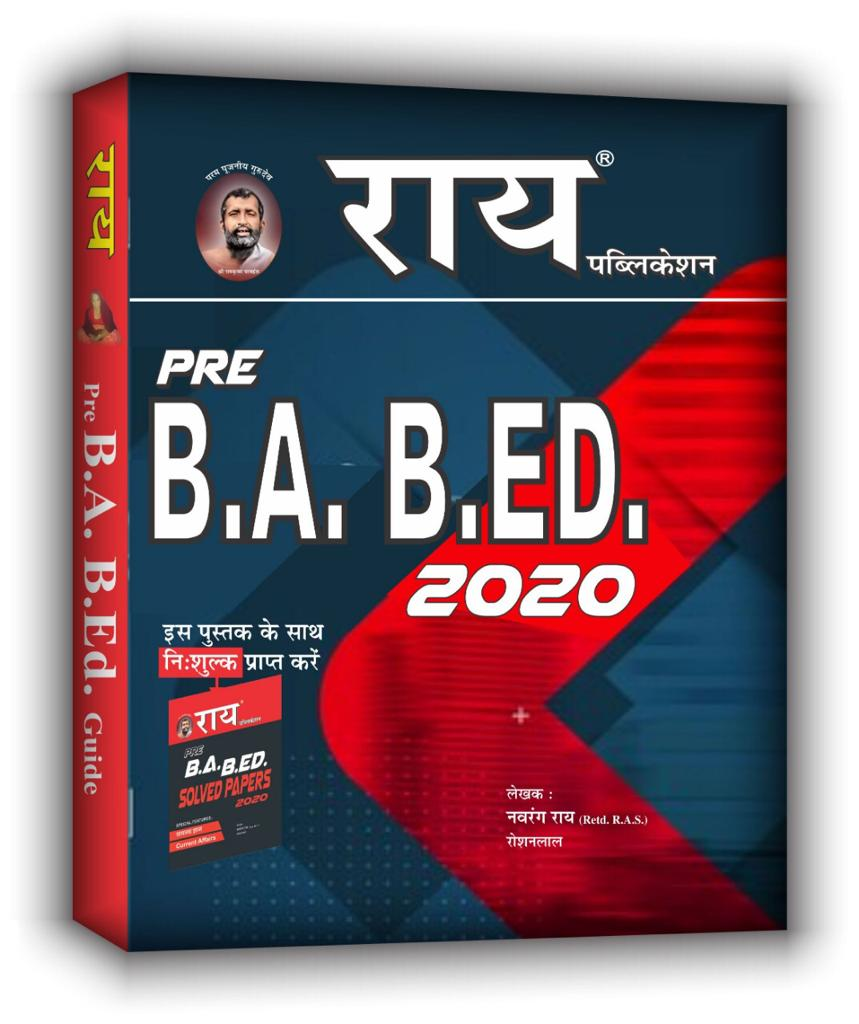 Rajasthan Pre B.A. B.ED. 2020 Complete Guide with free Solved Papers ( B.A. B.ED. 2020 Guide , Solved Papers )( Rajasthan B.A. B.ED. Exam Book )