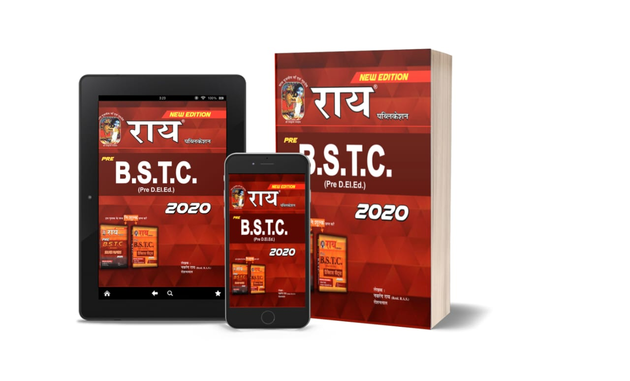 Rajasthan BSTC (Pre D.EI.Ed.) 2020 Rai Publication with free Solved papers & Practice sets