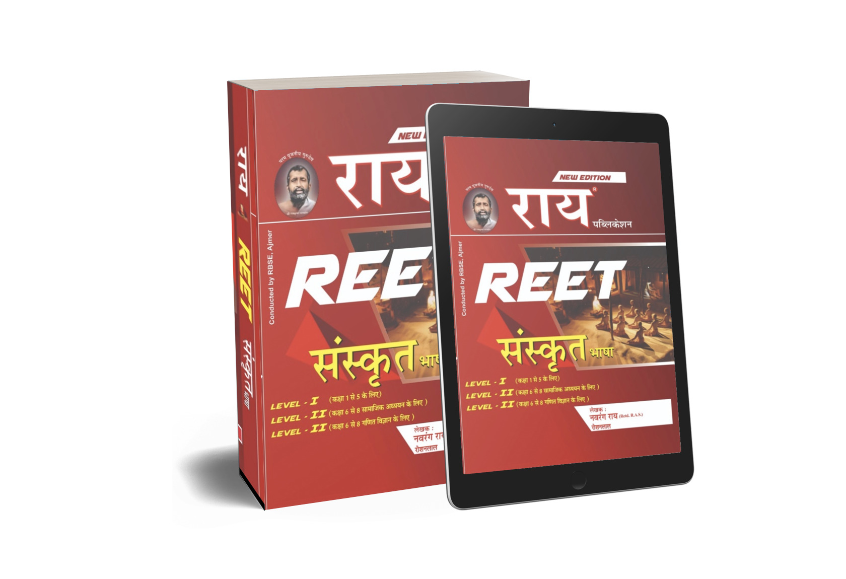 REET Sanskrit Language for Level - 1 and Level 2 ( 2020 Edition )