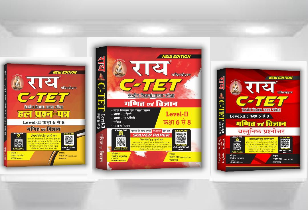 CTET LEVEL - II Class 6 to 8 Ganit avem Vigyan Guide & Objective (Free Solved Papers )(Set of 3 Books ) ( Bal Vikas , Bhasha Hindi ,English,Ganit ,Samanya Vigyan,Objective & Solved Papers   ) (CTET Level - 2 Ganit avem Vigyan)