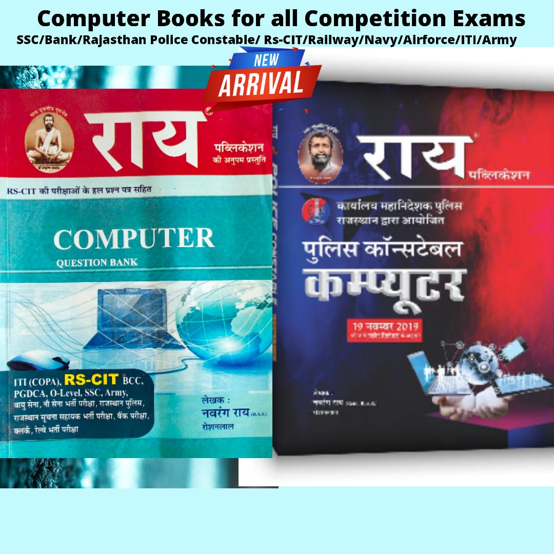 Computer Combo Set of 2  Books  (Rajasthan Police Constable Computer + Computer Question Bank )( Computer G.K. for RAJASTHAN POLICE/SSC/BANK/RAIWAY/RS-CIT/ETC.)