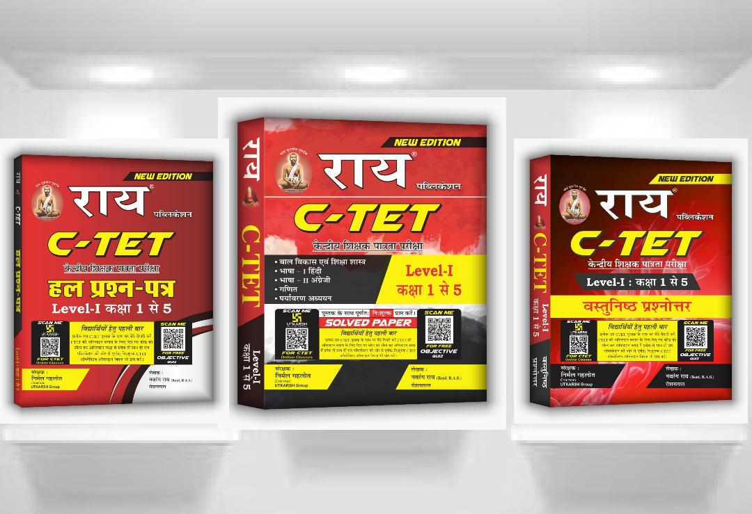 CTET LEVEL -1 Class 1 to 5 Guide with Objective (+ free solved papers ) (kendriya shikshak patrata pariksha) ( Bal Vikas , Bhasha -Hindi,English,Ganit,Paryavaran Adhyayan ,Solved Papers ,Objective Book)