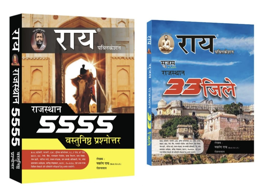Rajasthan Samanya Gyan Sujas Vishesh 33 zila avem G.K. 5555 Vastunishth Question Books  ( set of 2 Books) ( Rajasthan gk vishesh )
